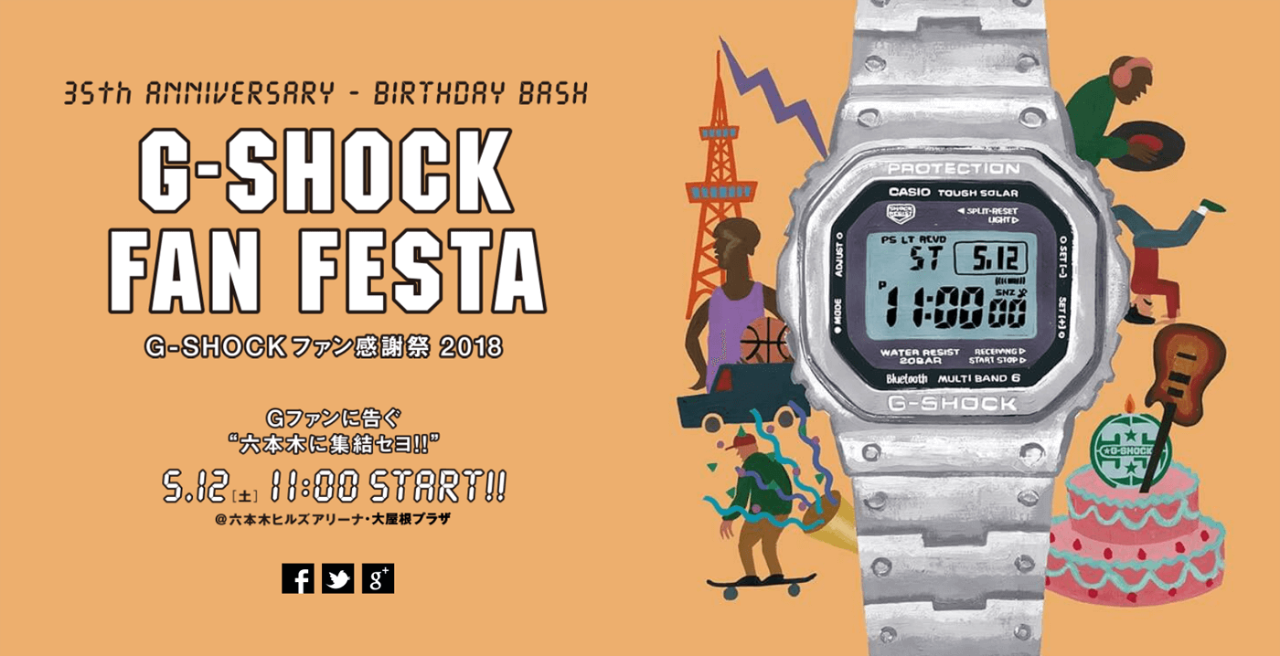 G-shock fan festa